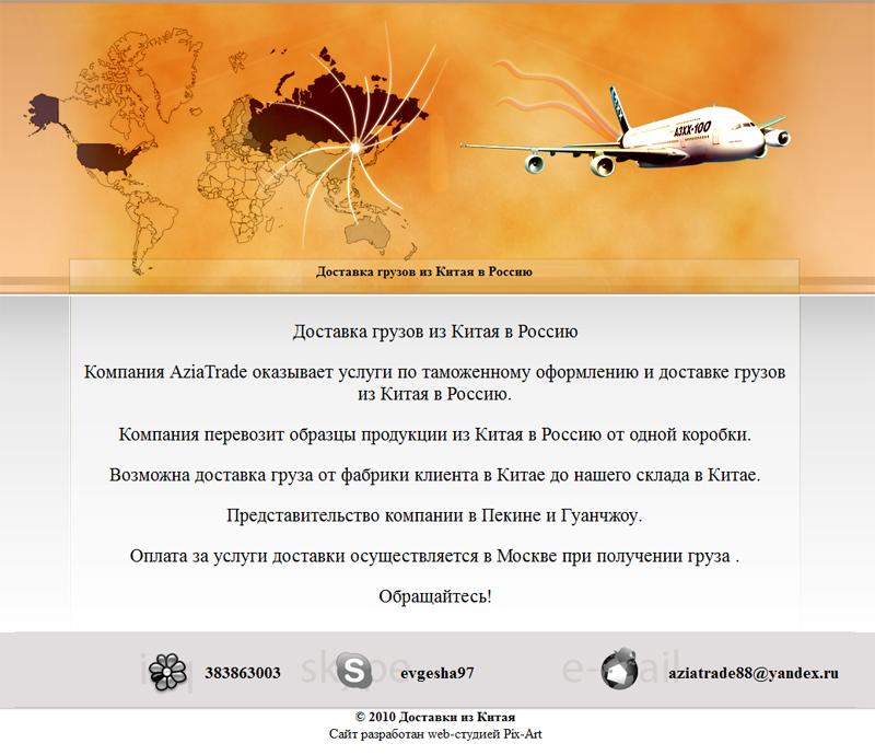 aziatrade.com