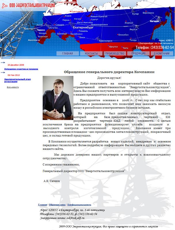 esk-ekb.ru
