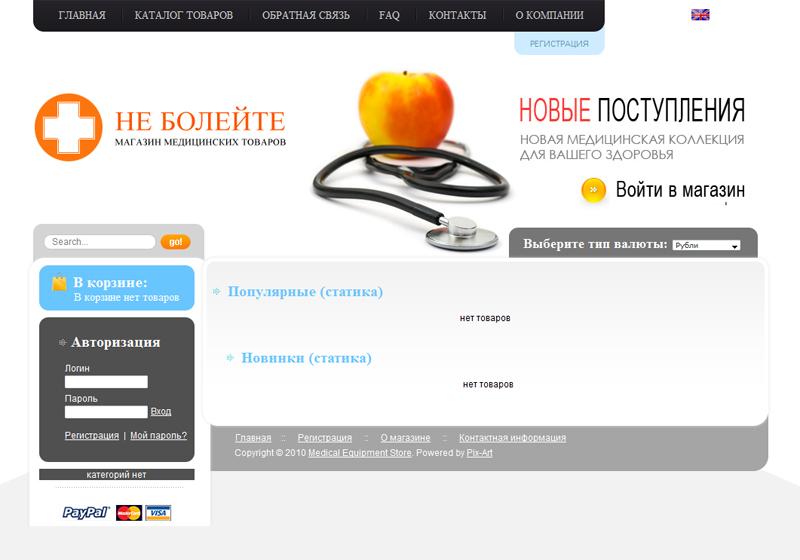 ne-boleite.ru