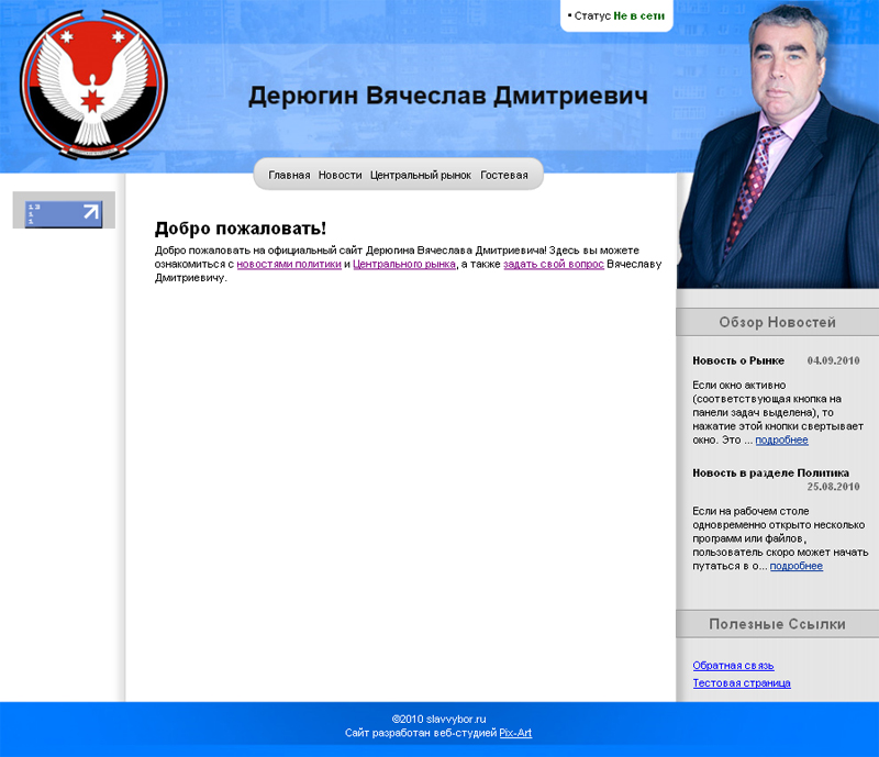 Официальный сайт Дерюгина В.Д