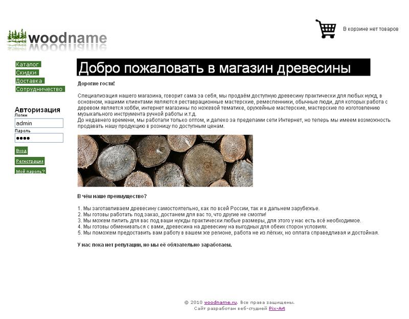 woodname.ru