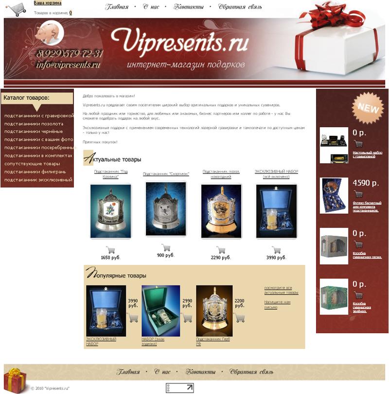 vipresents.ru