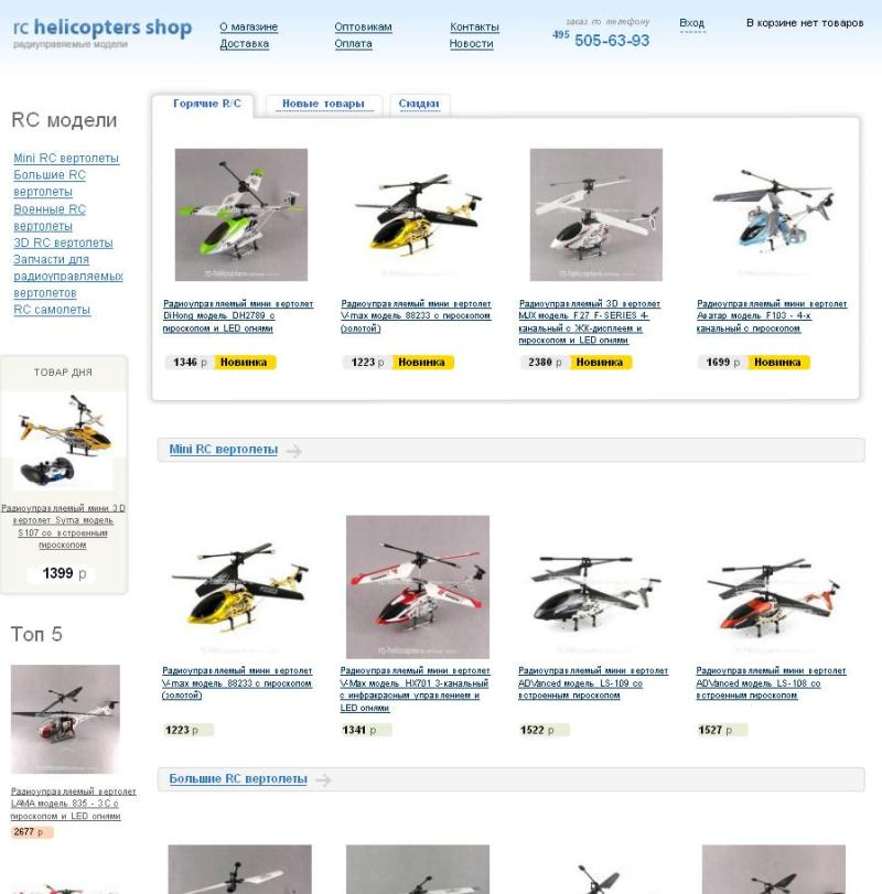 rc-helicopters-shop.com