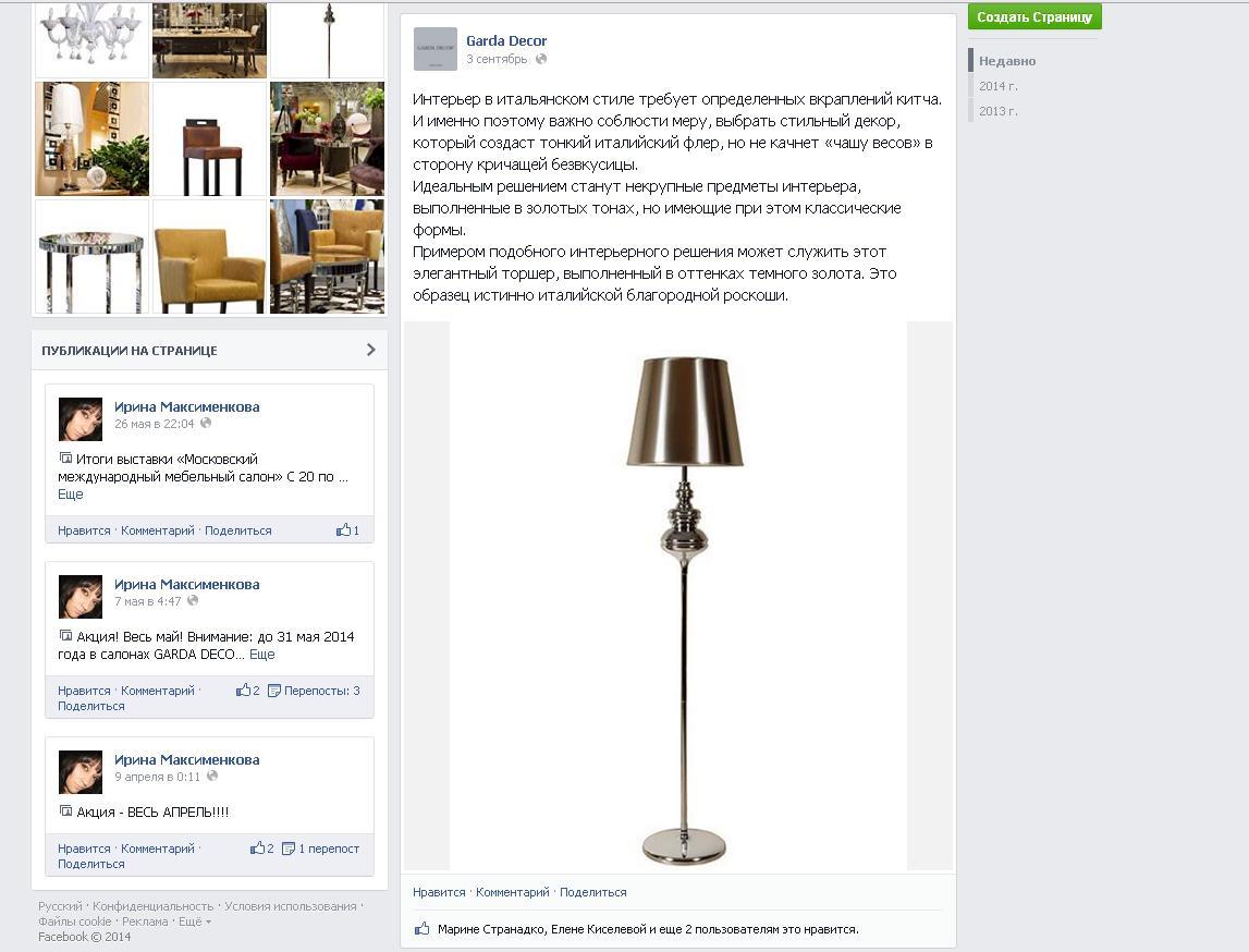 """Посты в группу Facebook по тематике """"Интерьер и декор"""""""