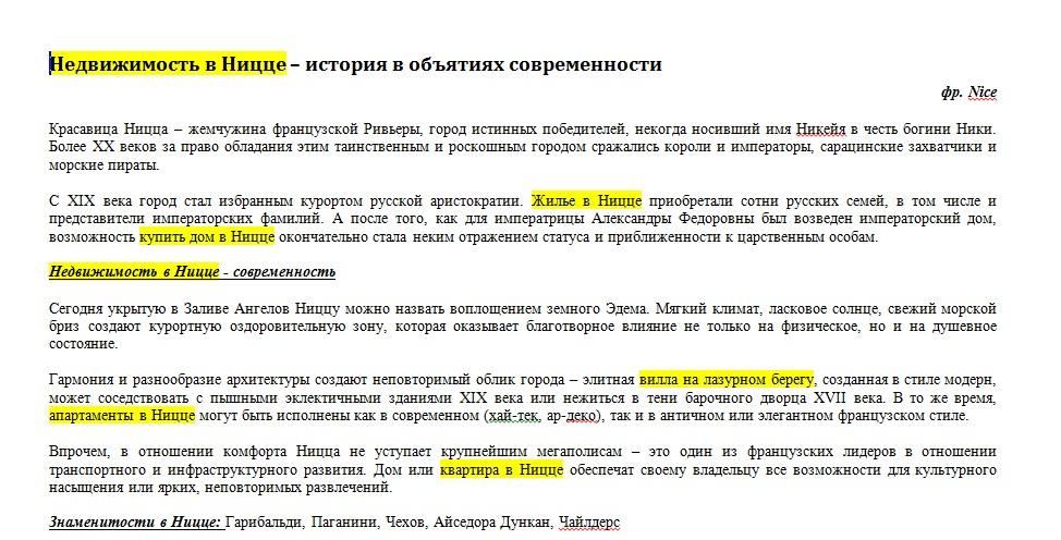 СЕО описание Ниццы для сайта, ориентированного на продажу элитной недвижимости