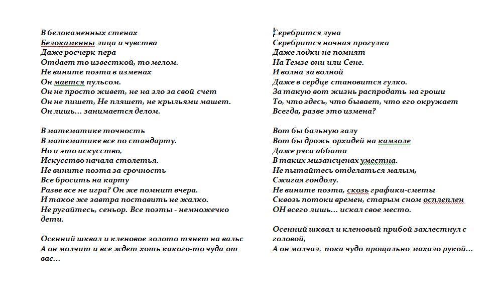 Не вините поэта...