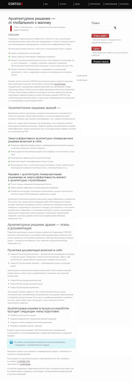СЕО имиджевые тексты для дизайн-архитектурного проекта