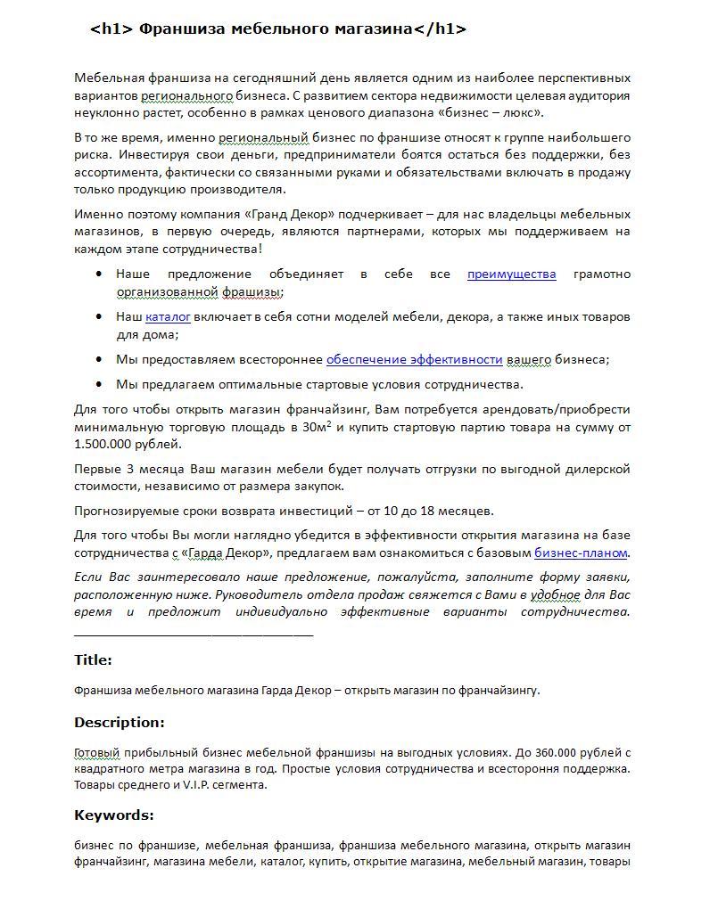 "СЕО тексты тематики ""Интерьер и декор"""