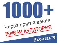 1000 живых участников через приглашения (только в группу, без критерия)