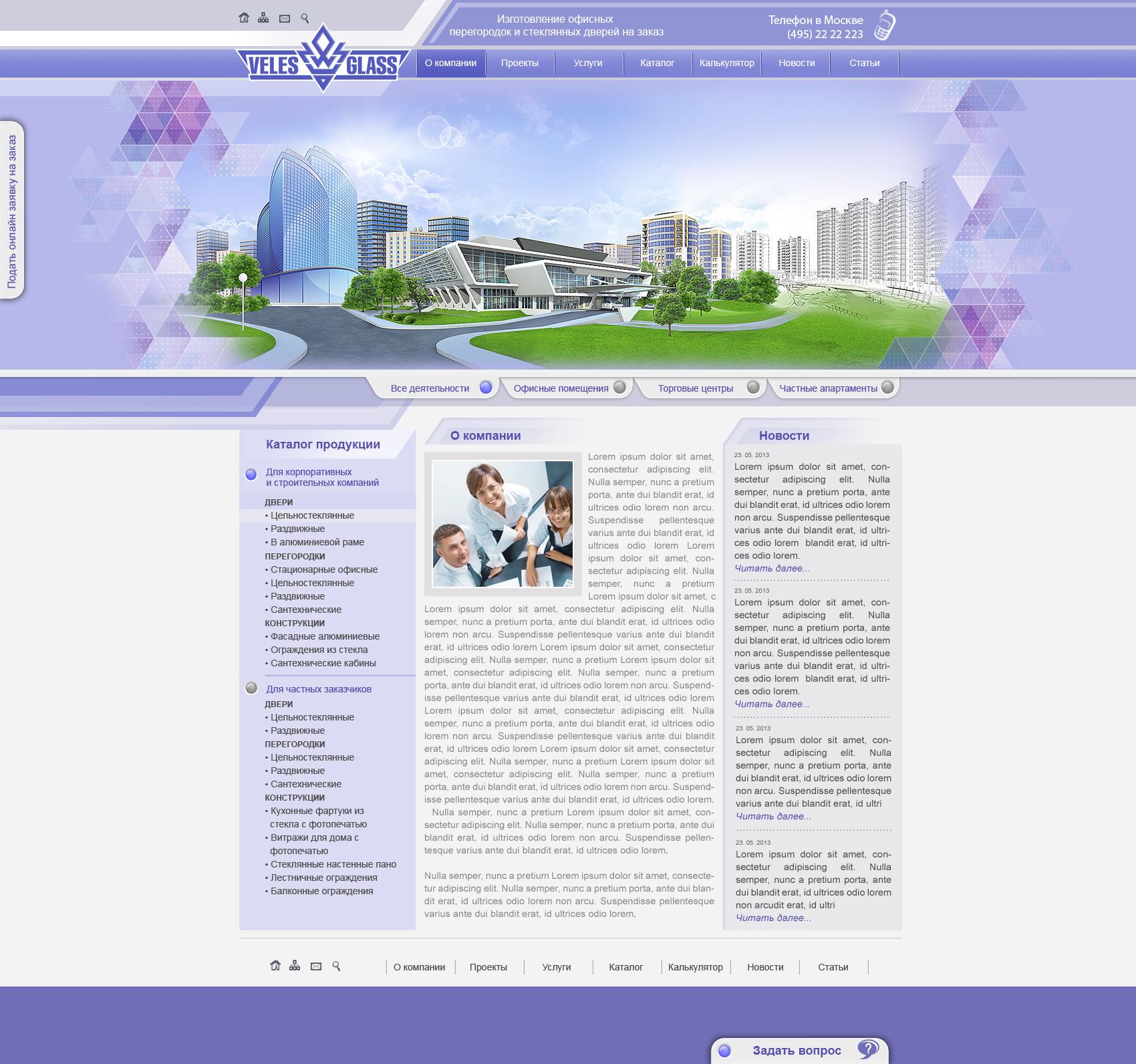veles-glass.ru Изготовление офисных перегородок и стеклянных дверей на заказ