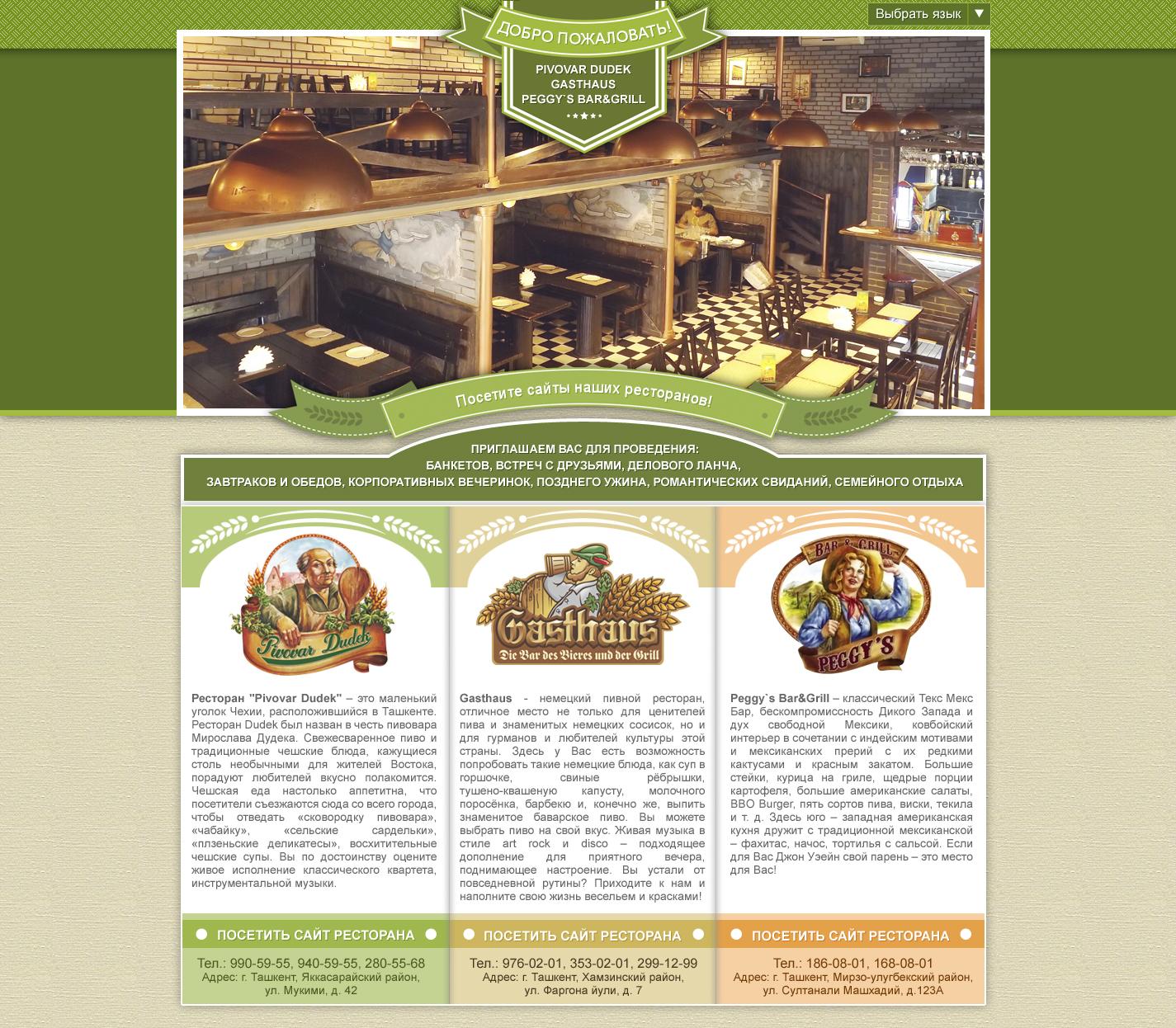 Общая входная страница для трёх ресторанов - http://dudek.uz/