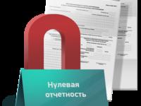 Нулевая декларация для ооо или ип