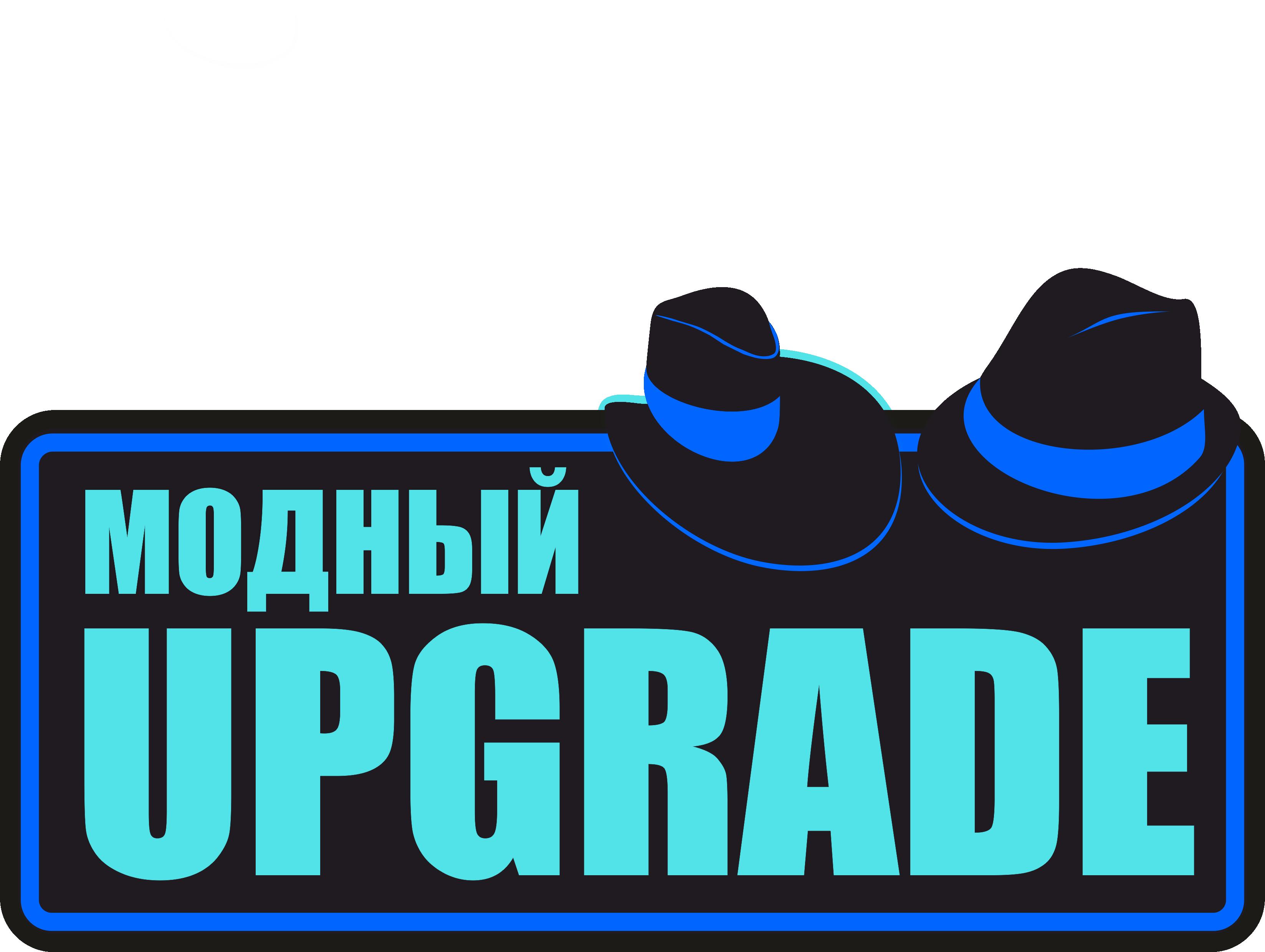 """Логотип интернет магазина """"Модный UPGRADE"""" фото f_72659423905a18af.png"""