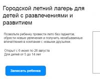 ПРОТОТИП_ЛЕНДИНГА Детский_Лагерь