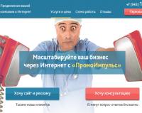 ЛЕНДИНГ ПОД КЛЮЧ Продвижение в Интернете
