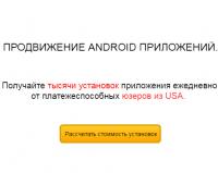 ПРОТОТИП_ЛЕНДИНГА Установки_приложений