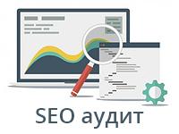 Seo аудит сайта