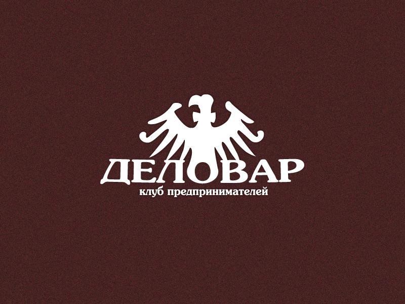"""Логотип и фирм. стиль для Клуба предпринимателей """"Деловар"""" фото f_5047b92d50841.jpg"""