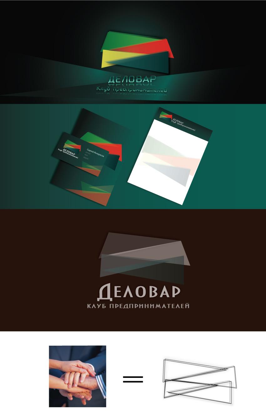 """Логотип и фирм. стиль для Клуба предпринимателей """"Деловар"""" фото f_5048c9c68ae18.jpg"""