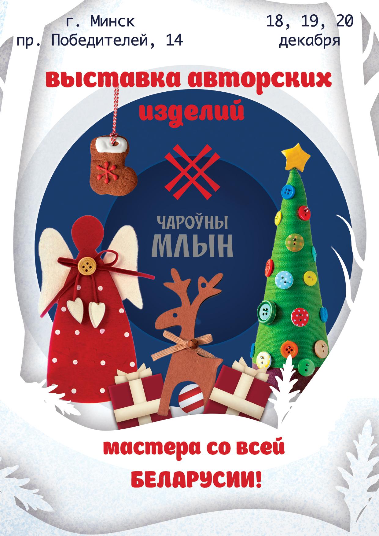 Дизайн новогодней афиши для выставки изделий ручной работы фото f_5745f900bd85f474.jpg