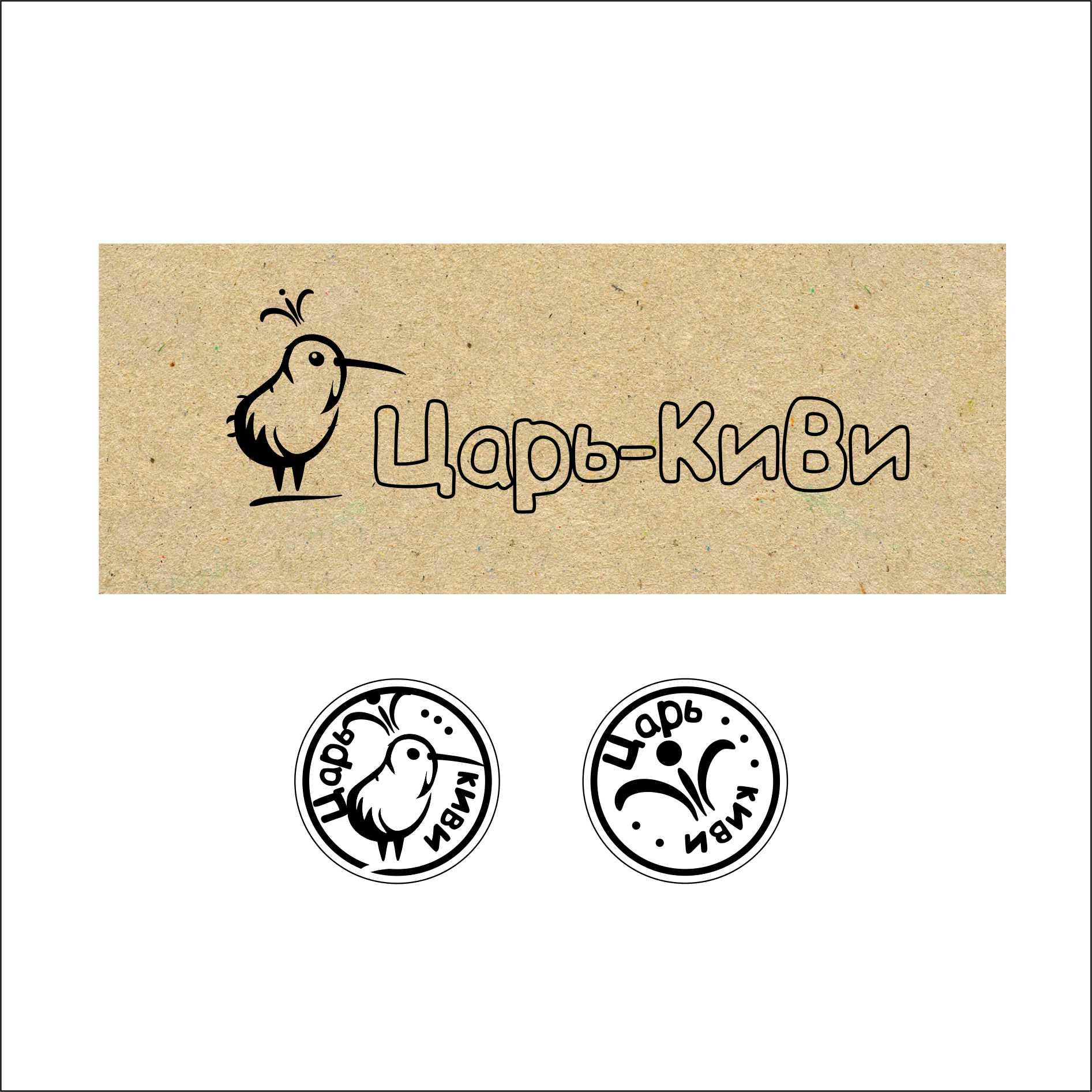 """Доработать дизайн логотипа кафе-кондитерской """"Царь-Киви"""" фото f_2725a04629b0619a.jpg"""