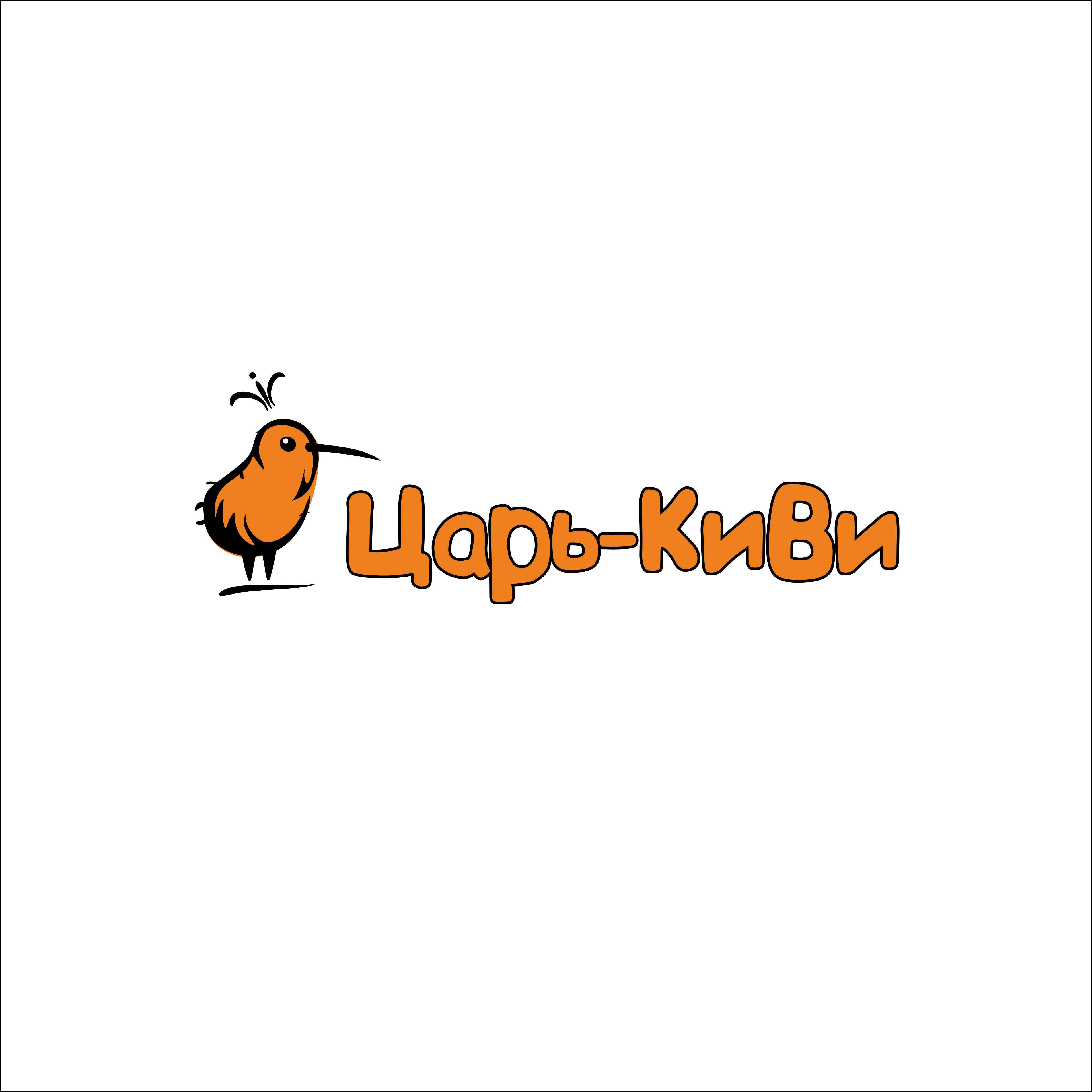 """Доработать дизайн логотипа кафе-кондитерской """"Царь-Киви"""" фото f_3895a0321a805d0b.jpg"""