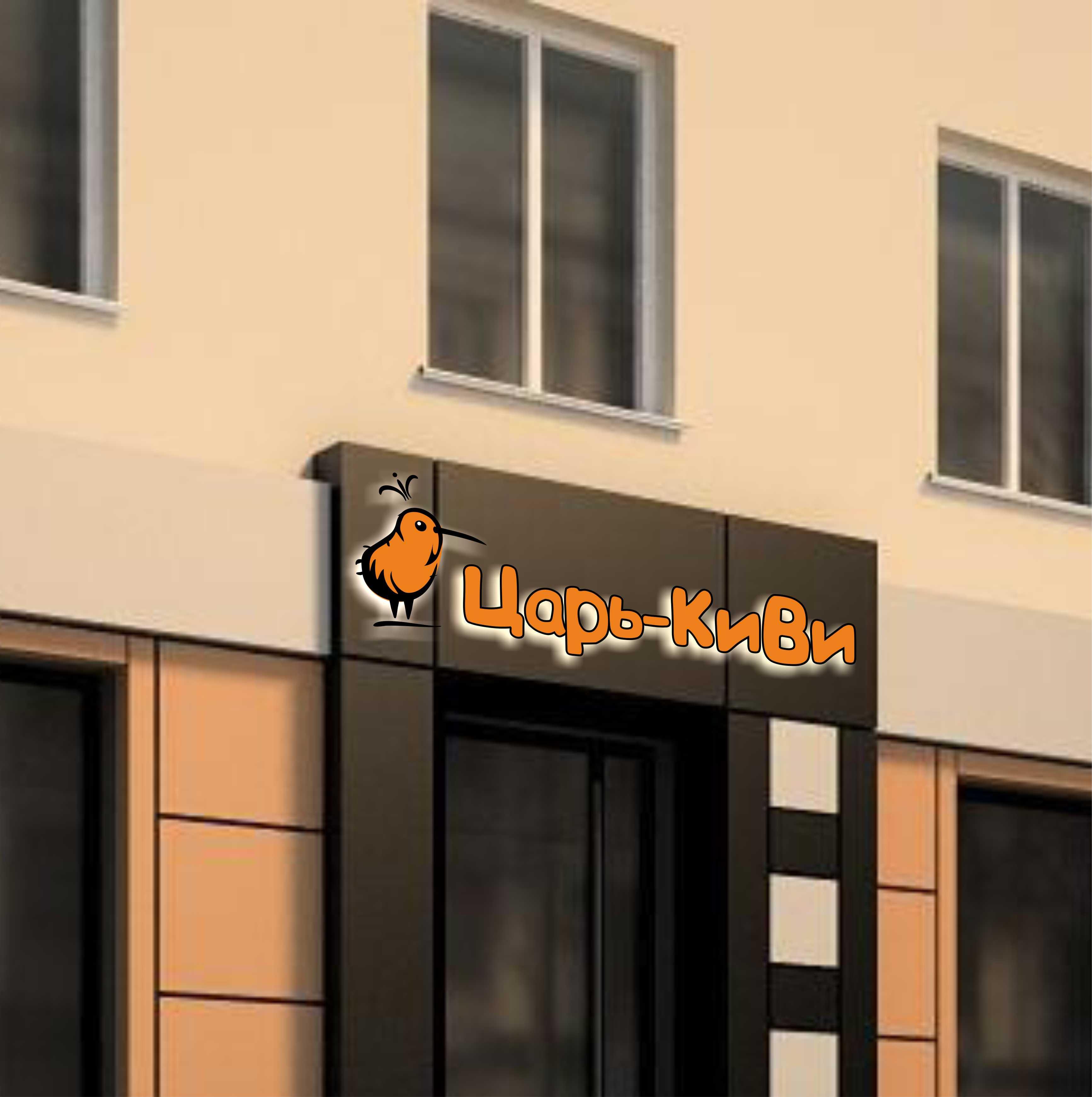"Доработать дизайн логотипа кафе-кондитерской ""Царь-Киви"" фото f_4015a0321a05e05b.jpg"