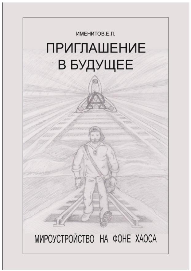 23 чёрно-белые и 1 цветная иллюстрация для книги (конкурс) фото f_04859bfe91516eca.jpg
