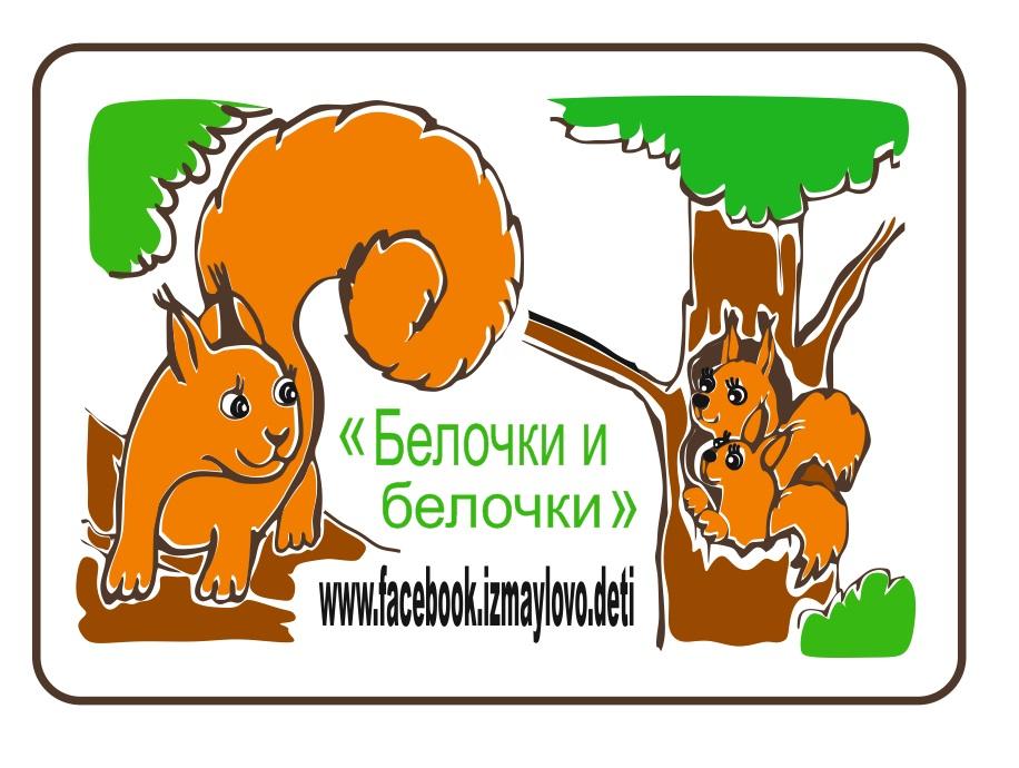 Конкурс на создание макета визиток сообщества мам (белочки). фото f_12159bc0c13e8649.jpg
