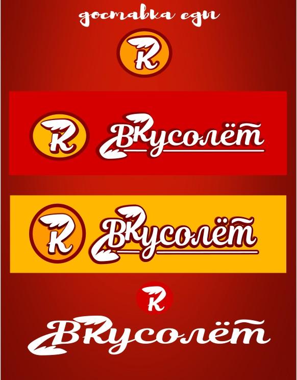 Логотип для доставки еды фото f_75759de76297ad57.jpg