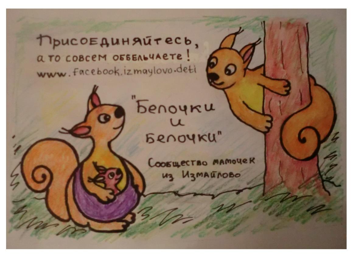 Конкурс на создание макета визиток сообщества мам (белочки). фото f_98659bc34221951a.jpg