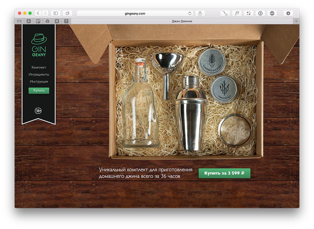 Промо-сайт магазин «Джин Джинни»: проектирование, оформление и сборка