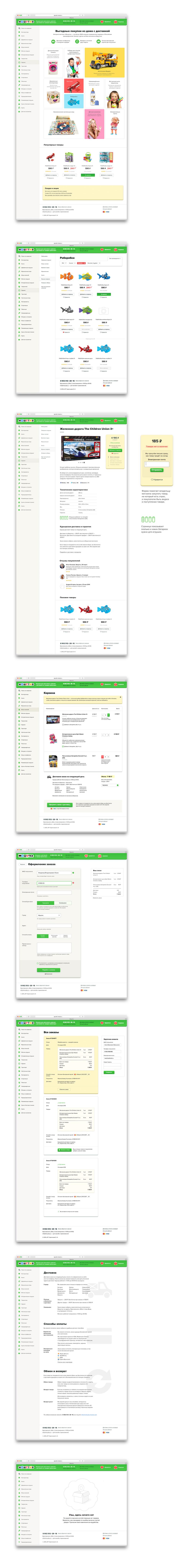 Интернет-магазин игрушек «Мишутка»: проектирование, оформление и сборка