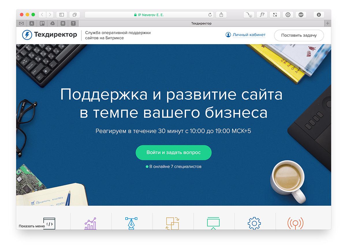 Сайт Техдиректора