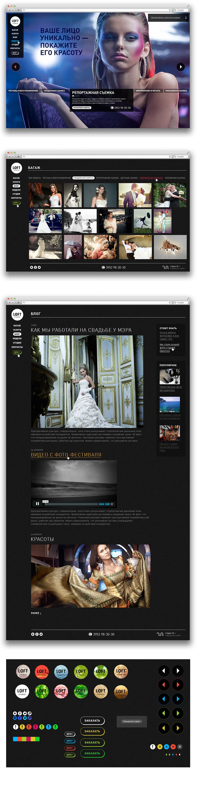 Дизайн сайта фото-студии «Loft»
