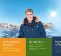 Дизайн сайта туроператора «Байкалов»