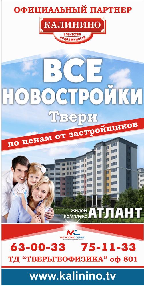 Рекламный баннер АН