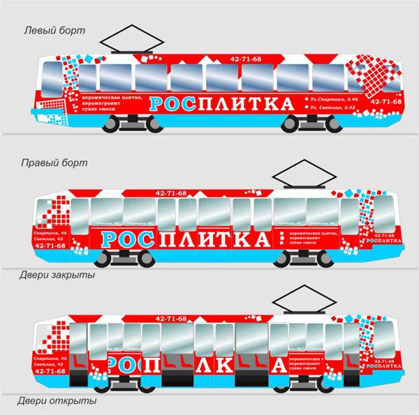 Трамвай Росплитка