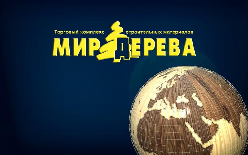 Деревянный глобус ))