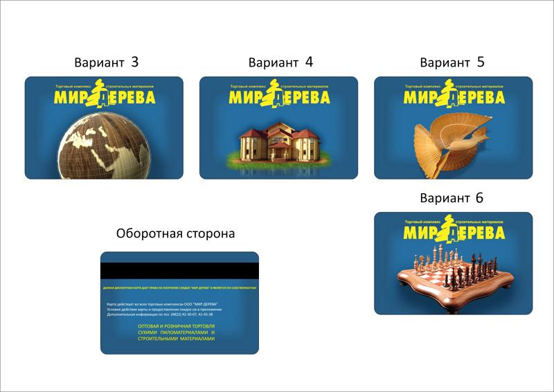 карты для МД 2