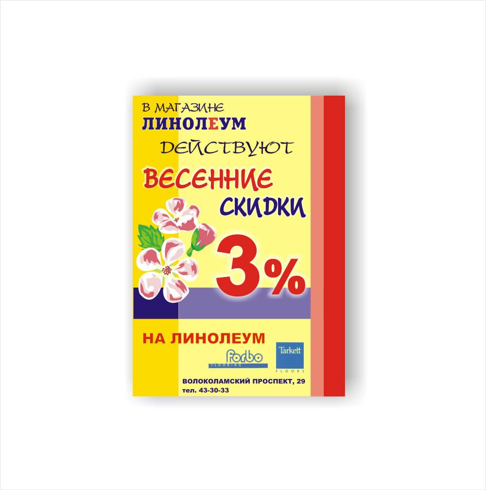 Реклама м-н Линолеум