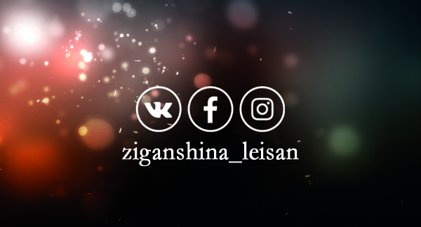 Визитка «Leisan Ziganshina»