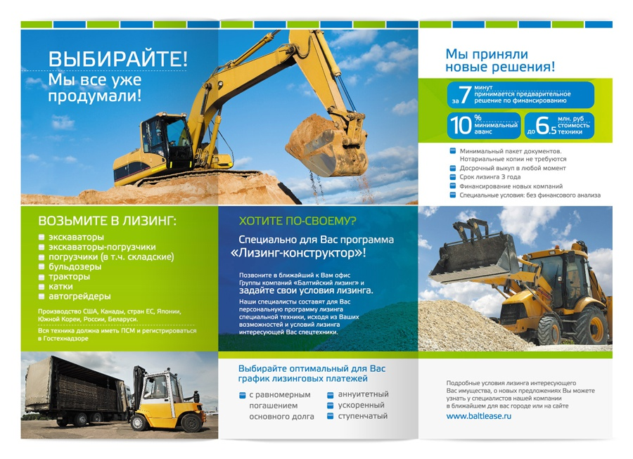 Буклет «Балтийский лизинг»