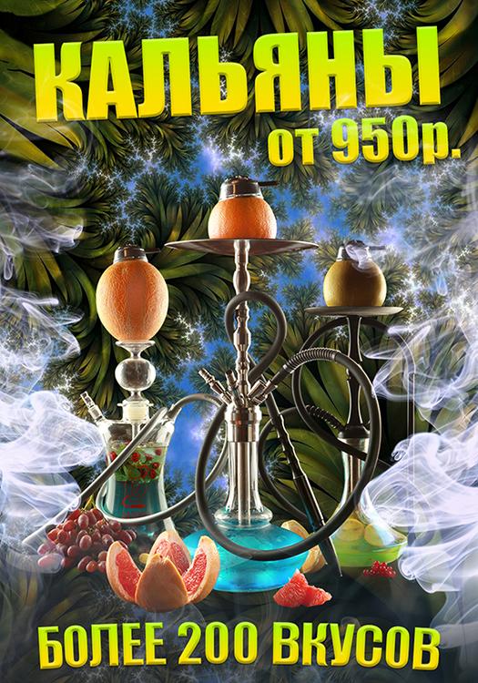 Плакат «Кальяны от 950р»