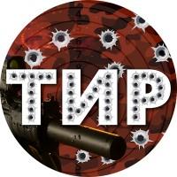 Макет «ТИР/7D»