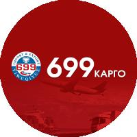 Листовка «699 Карго»