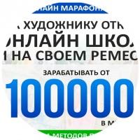 «Онлайн марафон»