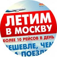 Ситилайт «Летим в Москву»