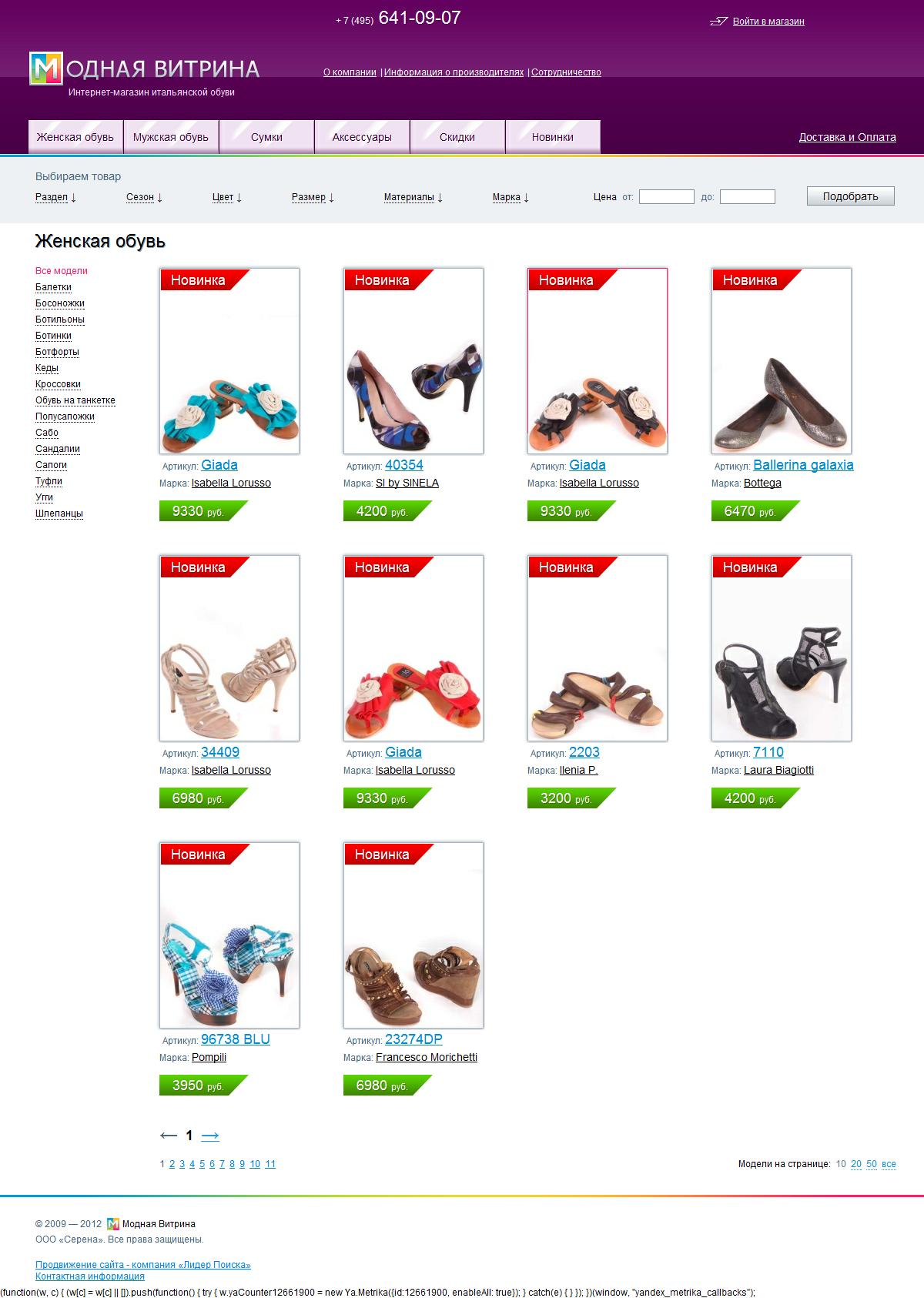 """Интернет-магазин итальянской обуви """"Модная витрина"""""""