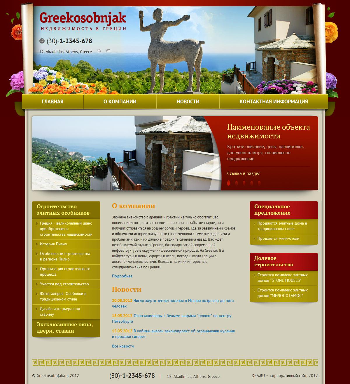 Сайт недвижимости в Греции